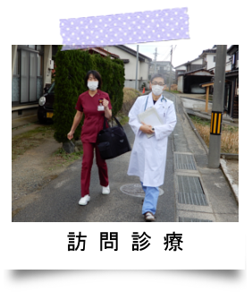 訪問診療_効果付